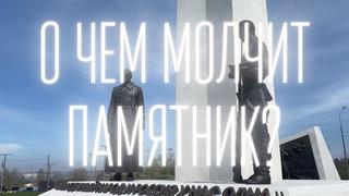 О чем молчит памятник жертвам Гражданской войны?