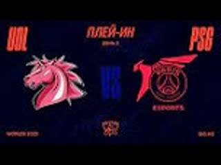 UOL vs. PSG - Плей-ин - 2020 World Championship - 🦄Unicorns of Love vs. PSG Talon (2020)