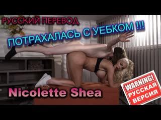 Nicolette Shea (big tits anal brazzers, sex, porno, milf, blowjob, л) инцест трах порно с переводом rus секс sex LVK анал
