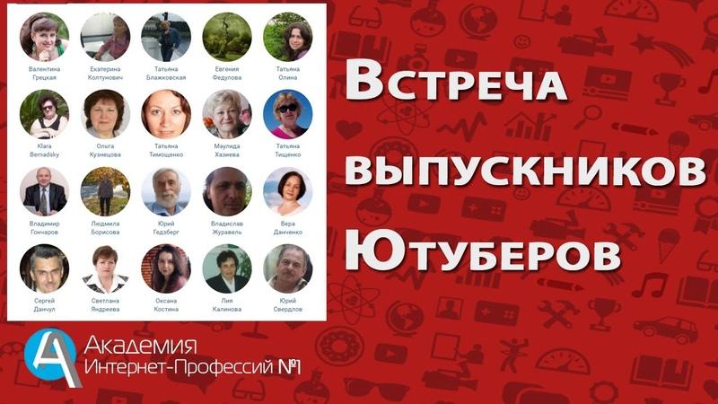 Встреча Выпускников Ютуберов