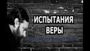 То, во что ты веришь, становится твоим миром. Протоиерей Андрей Ткачёв