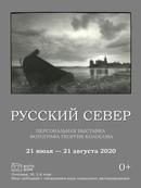 21 июля наши двери наконец распахнутся для посетителей выставкой пейзажной фотографии «Русский Север