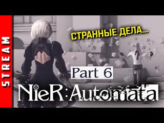 Стрим | NieR:Automata (+SEGA). Странный, непонятный мир. Часть 6. [EFP]