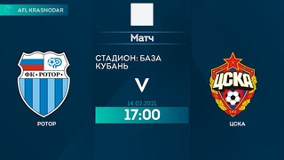 Ротор VS ЦСКА | Российская Премьер Лига | 1 тур