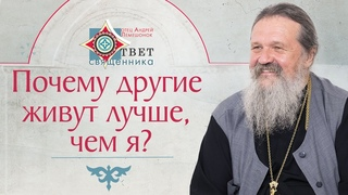 «Господь из каждого пытается сделать образ», или Почему другие живут лучше? Ответ священника