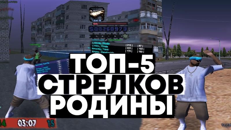 ТОП 5 ЛУЧШИХ СТРЕЛКОВ В GTA CRMP RODINA RP
