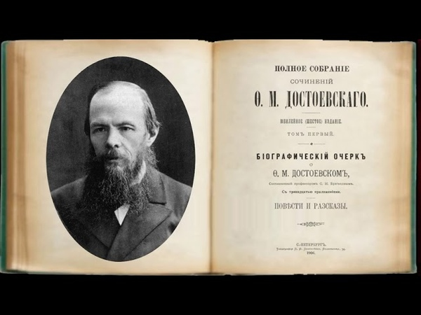 Достоевский вслух Рассказы Как опасно предаваться честолюбивым снам
