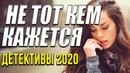 Замечательный фильм о подставе – Не тот кем кажется / Русские детективы новинки 2020