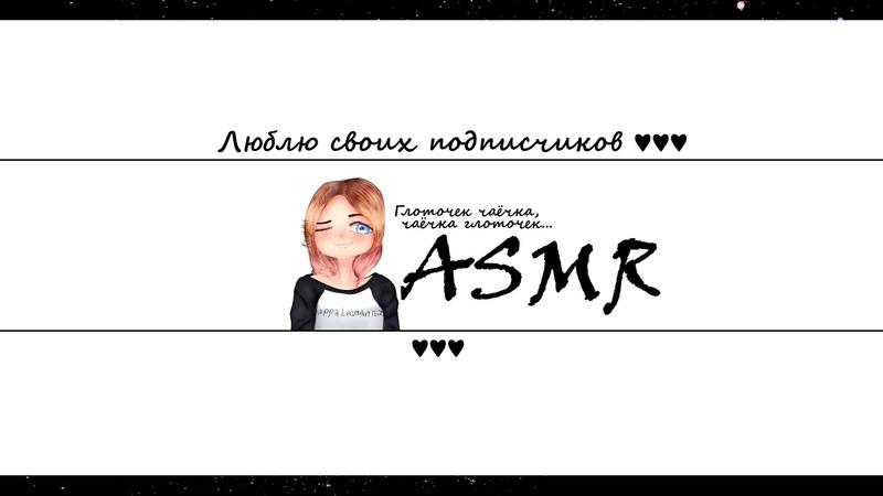АСМР стрим с Cake Black ♥ ASMR болталка ♥ ИТОГИ КОНКУРСА