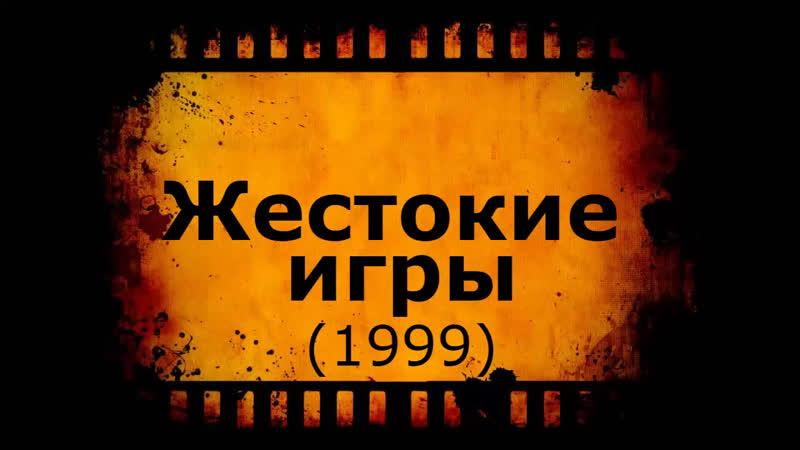 Кино АLive1300.[C r u e l.In-ten-ti-on\ /se=99 MaximuM