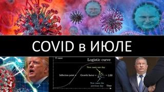 COVID в июле, короноверы, диссиденты, 2-я волна, сколько Ваших знакомых заболело и умерло от COVIDa?