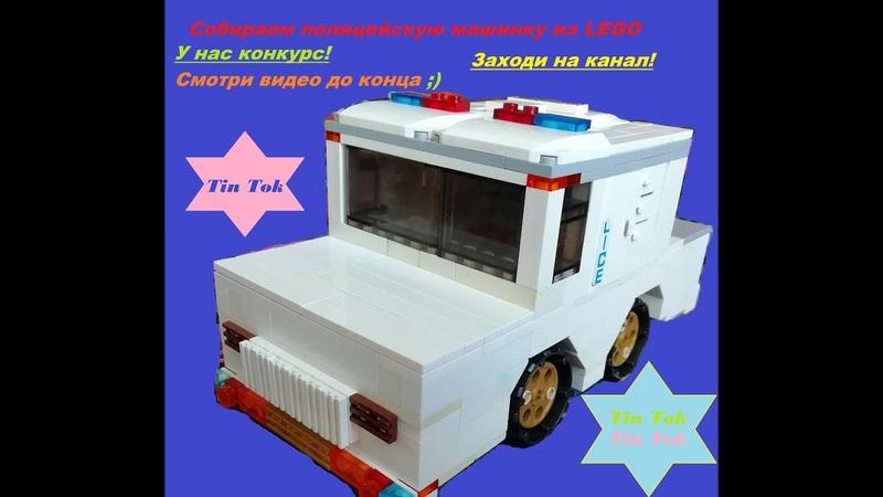 Собираем машинку из лего используя максимальное количество белых деталей lego машинка КОНКУРС.