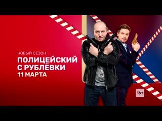 Полицейский с Рублёвки: Премьера через 4 дня!