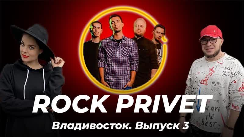 Гастролёр Главные рок звезды YouTube ROCK PRIVET о фанатках каверах и песнях Бузовой
