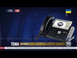 """Звонок из зоны АТО: Мы отступаем четвертый день - сюжет телеканала """"112 Украина"""""""