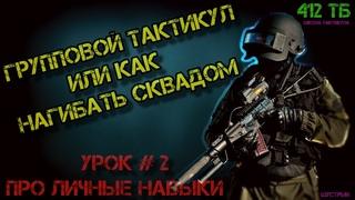КАК ИГРАТЬ ГРУППОЙ В ТАРКОВ (УРОК#2) \412ТБ/