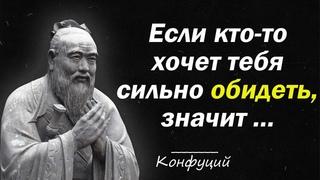 Конфуций - Самые Гениальные Цитаты, которые перевернут ваше понимание мира | Цитаты и афоризмы.