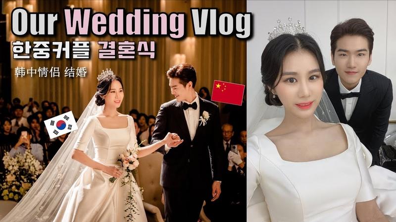 국제커플 결혼식 브이로그 WEDDING DAY in Korea 눈물버튼딸깍