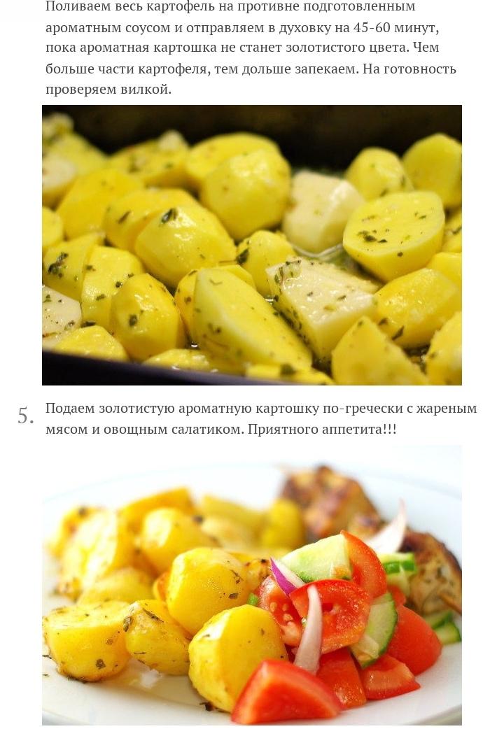 Запеченный картофель по-гречески, изображение №3