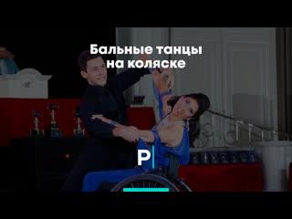 Бальные танцы на коляске
