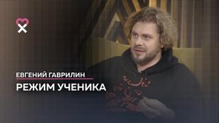 Евгений Гаврилин: «Экономия — это секси!» Разговор про деньги, любовь и несуществующую осознанность