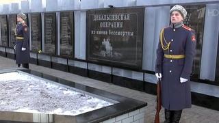 В Донбассе прошли торжественные мероприятия в честь шестой годовщины освобождения Дебальцево.
