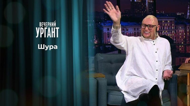Шура. Вечерний Ургант. 1341 выпуск от 10.09.2020