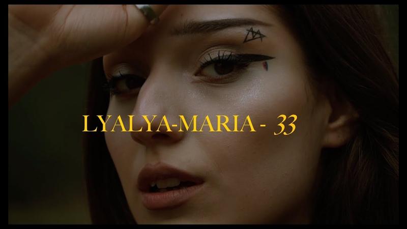 LYALYA MARIA 33 lyrics video 2020