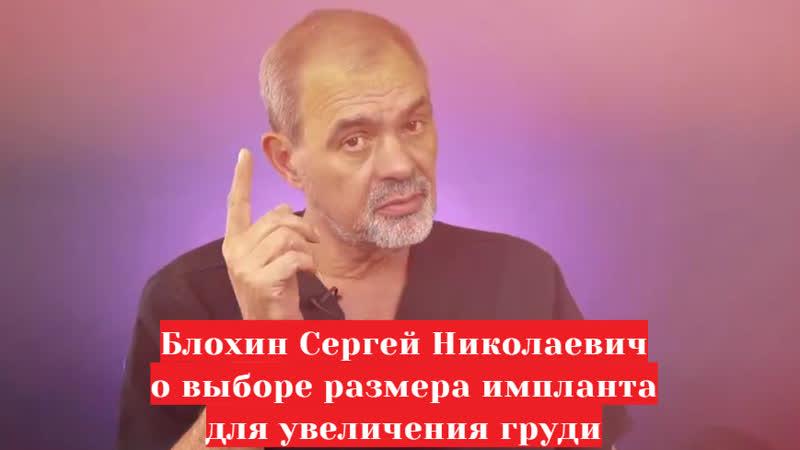 Блохин Сергей Николаевич пластический хирург о выборе размера импланта для увеличения груди