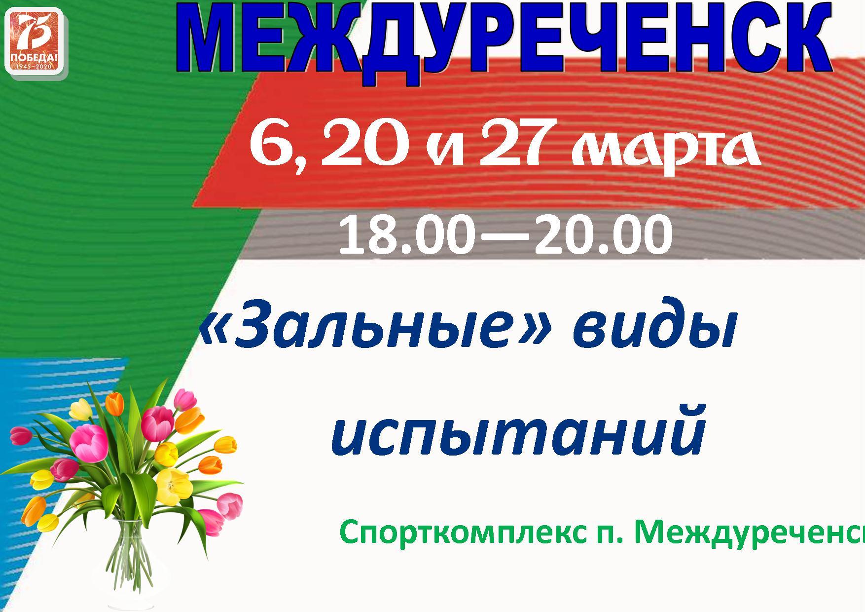 ГРАФИК ТЕСТИРОВАНИЙ ГТО НА МАРТ