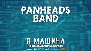 PanHeads Band – I Am Machine (Three Days Grace Russian Cover)