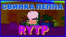 Свинка пеппа RYTP ENTRY/ПРИКОЛ,приколы,рутп,пуп