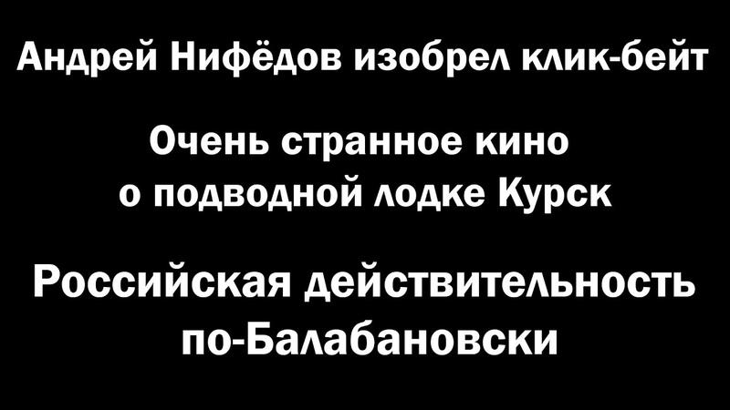 Андрей Нифедов изобрел клик-бейт, Балабанов - российскую действительность