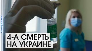 «Неблагоприятное событие после иммунизации»: на Украине новая смерть от вакцинации.