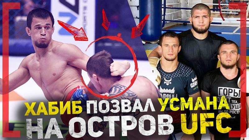 ХАБИБ ПОЗВАЛ УСМАНА на остров UFC - НЕПОБЕЖДЕННЫЙ БРАТ НУРМАГОМЕДОВА