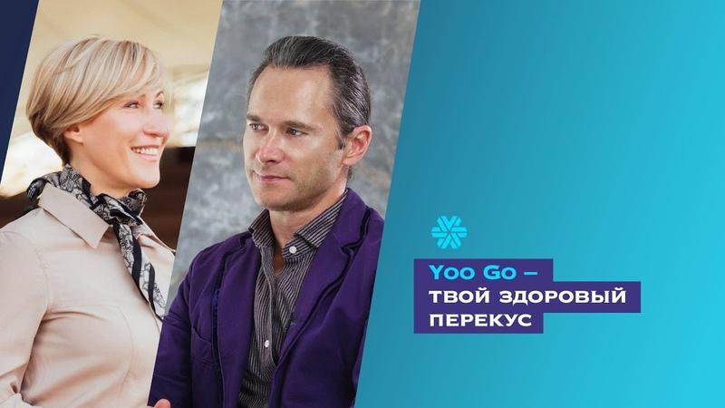 Yoo Go твой здоровый перекус от Siberian Wellness