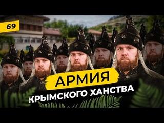 Армия Крымского Ханства | Как менялась армия татар в период могущества | Татары сквозь время