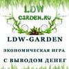 LDW-GARDEN