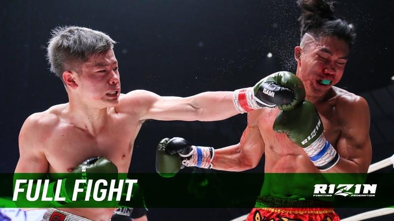 Full Fight | 那須川天心 vs. フリッツ・ビアグタン Tenshin Nasukawa vs. Fritz Biagtan - RIZIN.15