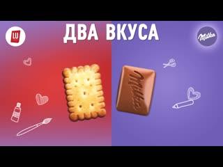 Milka Sandwich_OK + VK - LU 1