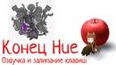Конец Hue | Озвучка и залипание клавиш
