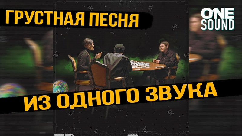 THRILL PILL, Егор Крид MORGENSHTERN - Грустная Песня   ТРЕК ИЗ ОДНОГО ЗВУКА   One Sound Beat 3