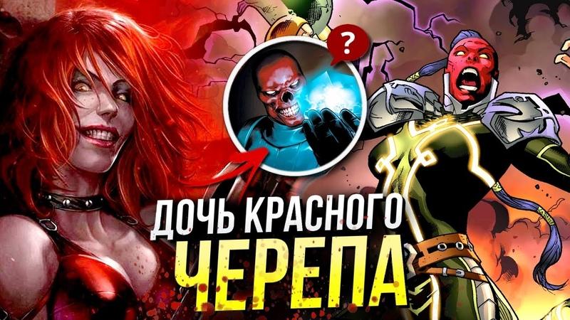 Кто такая Синтия Шмидт Капитан Америка 4 История персонажа Marvel Скади Дочь Красного Черепа