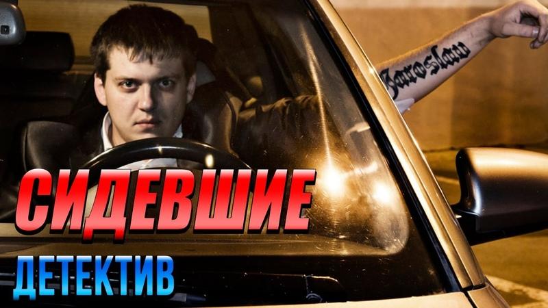 Крутой фильм про главарей улиц СИДЕВШИЕ Русские детективы новинки 2020