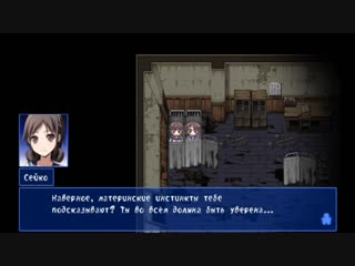 Corpse Party : Blood Covered от 2395 4 выпуск