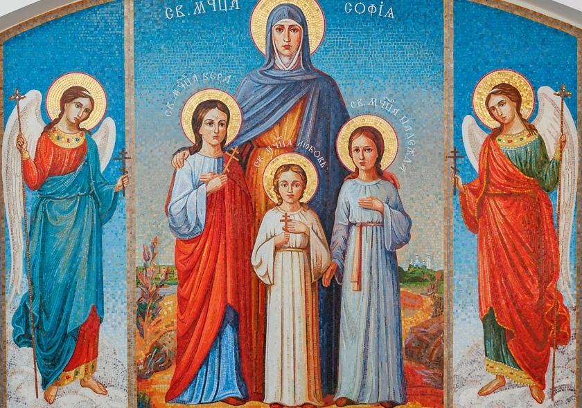 Святые мученицы Вера, Надежда, Любовь и их мать София
