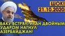 СРОЧНО! 21.10.20 ИРАН ДВОЙНЫМ УДАРОМ МОЩНО НАГНУЛ АЗЕРБАЙДЖАН В КАРАБАХЕ: БАКУ НЕОЖИДАННО ВСТРЯЛ