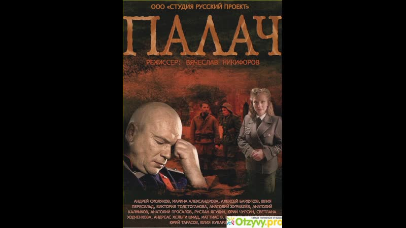 🎥 Палач 6 10 серии реж В Никифоров HD