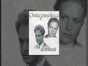 Открытая книга серия 1/2 советский фильм драма 1973 год