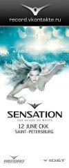Все идём на Sensation 12.06.10